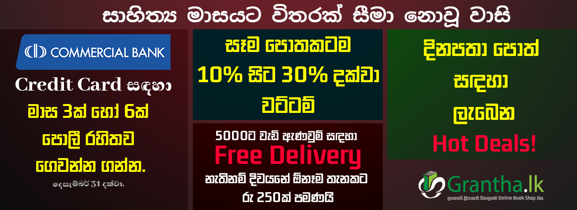 Sampath, Commercial, NDB Card Offer