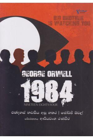 1984 - එක්දහස් නමසිය අසූ හතර