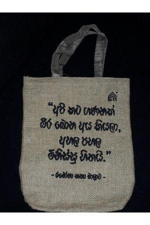 රමෝනා කතා මාලාව - Bag