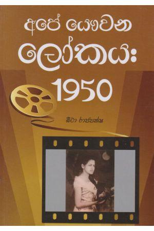 අපේ යෞවන ලෝකය 1950
