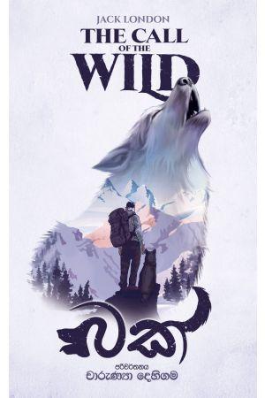 බක් - The Call of the Wild