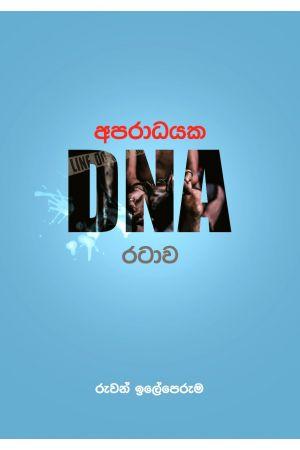අපරාධයක DNA රටාව