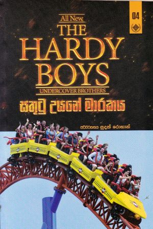The Hardy Boys 4 - සතුටු උයනේ මාරකය