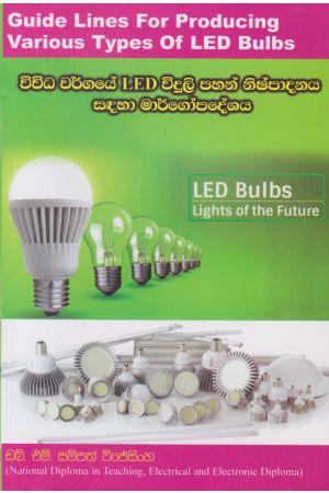 විවිධ වර්ගයේ LED විදුලි පහන් නිෂ්පාදනය සඳහා මාර්ගෝපදේශය