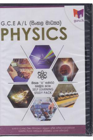 G.C.E. A/L Physics (සිංහල මාධ්යය)