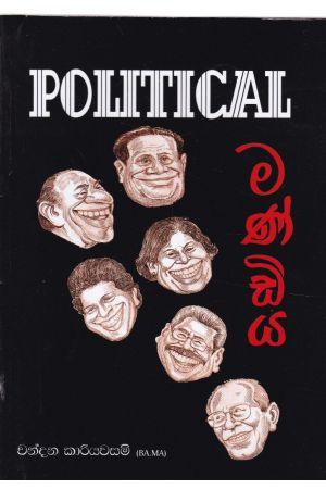 Political මණ්ඩිය