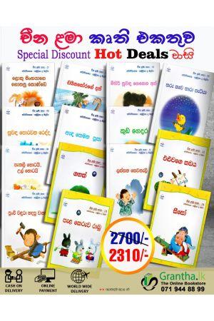 චීන ළමා කෘති එකතුව - Hot Deal