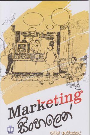 Marketing සිංහලෙන්