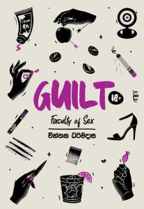Faculty Of Sex - Guilt - Pre Order