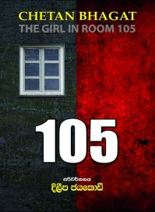 105 - එකසිය පහ