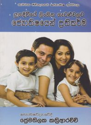yugadiviye-gataluwalata-prathikarma