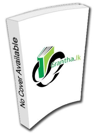 G.C.E. A/L Accounting (සිංහල මාධ්යය)