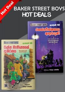 Baker Street Boys - Hot Deals