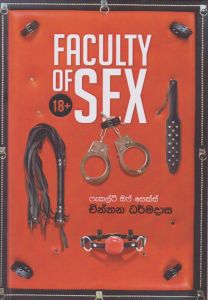 Faculty of sex