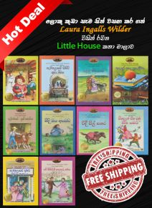 Laura Ingalls Wilder ගේ Little House කතා මාලාව- Hot Deals