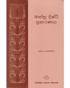manthra-dishti-prakaranaya