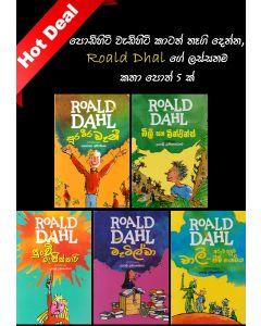 Roald dahl කෘති එකතුව 1 - Hot deals
