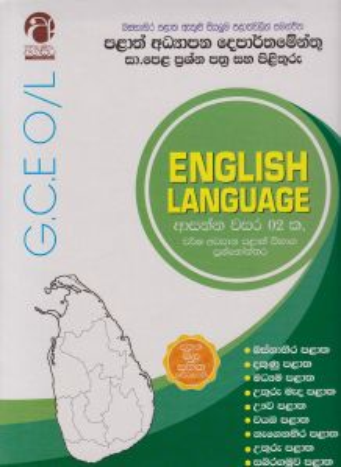 English Language - G. C. E. O/L - ආසන්න වසර දෙකක, වර්ෂ අවසාන පළාත් විභාග ප්රශ්නෝත්තර