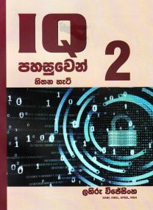 IQ පහසුවෙන් හිතන හැටි - 2
