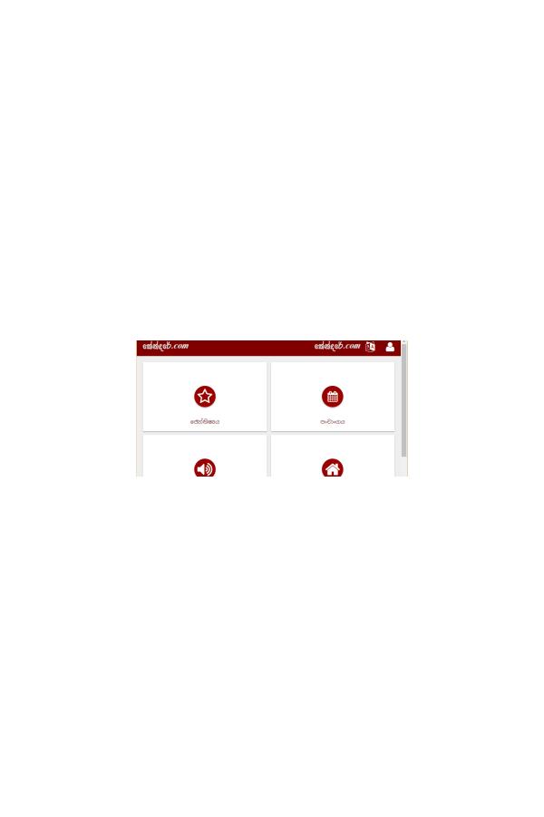 කේන්දරේ.com -Kendare.com (one year subscription)