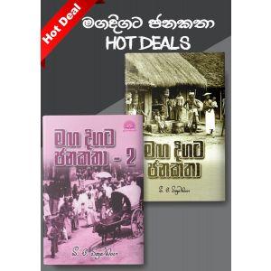 මඟ දිගට ජනකතා - hot Deals