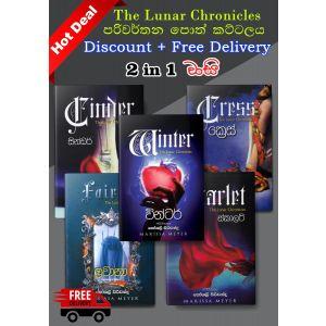 The Lunar Chronicles කෘති එකතුව - Hot Deals